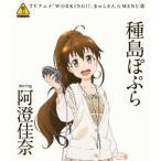 CD/種島ぽぷら starring 阿澄佳奈/TVアニメ「WORKING!!」きゃらそん☆MENU2 種島ぽぷら starring 阿澄佳奈