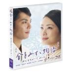 BD/国内TVドラマ/金子みすゞ物語-みんなちがって、みんないい-(Blu-ray)画像