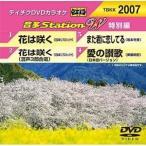 テイチクDVDカラオケ 音多Station W 特別編 2007  DVD