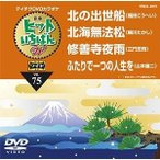 DVD/カラオケ/ヒットいちばん W (歌詞付)