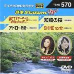 DVD/カラオケ/音多Station W