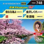 DVD/カラオケ/音多Station W (歌詞付)