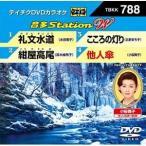 テイチクDVDカラオケ 音多StationW 788
