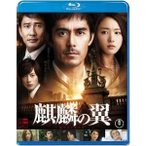 ★BD/邦画/麒麟の翼〜劇場版・新参者〜(Blu-ray) (通常版)