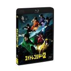Yahoo!サプライズweb【大特価セール】 BD/邦画/エイトレンジャー2(Blu-ray) (通常版)