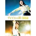 ★BD/SKE48/アイドルの涙 DOCUMENTARY of SKE48 スペシャル・エディション(Blu-ray) (本編Blu-ray+特典DVD)
