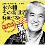 ��CD/��ϻ��/���˥磻�ɥ饸��TOKYO ��ϻ�夽�ο����� �����٥��ȡ��Ф���ˤ�ʡ�褿����