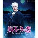 【取寄商品】BD/趣味教養/月組TBS赤坂ACTシアター公演 グランド・ミュージカル 『ダル・レークの恋』(Blu-ray)