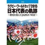 ★BD/スポーツ/ラグビー・ワールドカップ2015 日本代表の軌跡 〜歴史を変えたJAPAN WAY〜(Blu-ray)