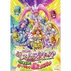【取寄商品】BD/キッズ/映画スイートプリキュア♪ とりもどせ!心がつなぐ奇跡のメロディ♪ 特装版(Blu-ray)