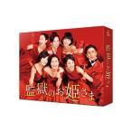 Yahoo!サプライズweb★BD/国内TVドラマ/監獄のお姫さま Blu-ray BOX(Blu-ray) (本編ディスク3枚+特典ディスク1枚)
