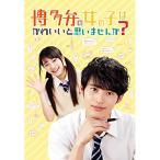 Yahoo!サプライズwebBD/国内TVドラマ/博多弁の女の子はかわいいと思いませんか?(Blu-ray)