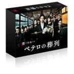 ★DVD/国内TVドラマ/ペテロの葬列 DVD-BOX