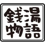 ★DVD/趣味教養/キンシオ the DVD 銭湯物語 〜まだ間に合う昭和の風景〜