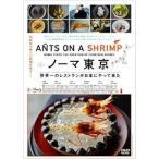 ★DVD/ドキュメンタリー/ノーマ東京 世界一のレストランが日本にやって来た