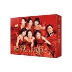 Yahoo!サプライズweb★DVD/国内TVドラマ/監獄のお姫さま DVD-BOX (本編ディスク5枚+特典ディスク1枚)