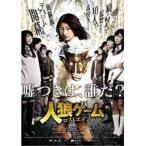 ★DVD/国内TVドラマ/人狼ゲーム ロストエデン DVD-BOX