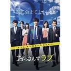 DVD/国内TVドラマ/おっさんずラブ DVD-BOX (本編ディスク4枚+特典ディスク1枚)