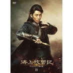 ★DVD/海外TVドラマ/海上牧雲記 3つの予言と王朝の謎 DVD-BOX3