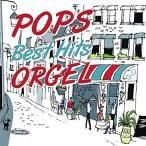 【取寄商品】CD/オルゴール/オルゴールで聴く POPS BEST HITS