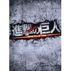 Yahoo!サプライズweb【大特価セール】 DVD//進撃の巨人 ATTACK ON TITAN 豪華版 (本編ディスク+特典ディスク) (豪華版)
