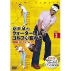 桑田 泉のクォーター理論でゴルフが変わる VOL.3 実践編  ロングゲーム   DVD