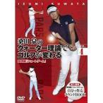 桑田 泉のクォーター理論でゴルフが変わる VOL.4 実践編  ショートゲーム   DVD