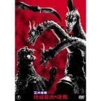 Yahoo!サプライズweb★DVD/邦画/三大怪獣 地球最大の決戦 (廉価版)