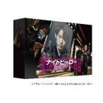 ★DVD/国内TVドラマ/ナイトヒーローNAOTO DVD BOX (本編ディスク4枚+特典ディスク1枚)