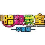 ★DVD/邦画/映画 暗殺教室〜卒業編〜 スタンダード・エディション