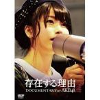 ▼DVD/AKB48/存在する理由 DOCUMENTARY of AKB48 スペシャル・エディション (本編ディスク+特典ディスク)