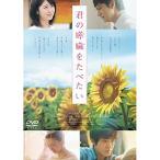 【取寄商品】DVD/邦画/君の膵臓をたべたい (通常版)