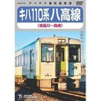 DVD/鉄道/キハ110系 八高線(高麗川〜高崎)