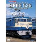 DVD/鉄道/旧国鉄形車両集 栄光のトップスター EF65 535 〜華麗なる特急機の軌跡〜