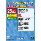 DVD/カラオケ/DVDカラオケ うたえもん