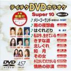 DVD/カラオケ/テイチクDVDカラオケ スーパー10