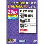 DVD/カラオケ/DVDカラオケ うたえもん W