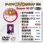 DVD/カラオケ/テイチクDVDカラオケ スーパー10 W