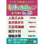 DVD/カラオケ/ヒットいちばん W