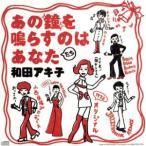CD/和田アキ子/あの鐘を鳴らすのはあなたたち