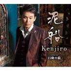 CD/Kenjiro/泥船 C/W 25時の鏡