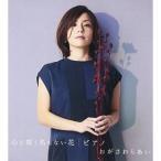 CD/おがさわらあい/心に咲く名もない花/ピアノ (ギター弾き語りコード付)