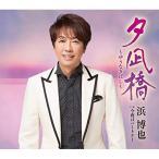 CD/浜博也/夕凪橋〜ゆうなぎばし〜 C/W 今夜はパートナー