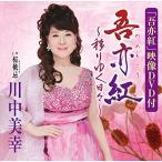 ★CD/川中美幸/吾亦紅〜移りゆく日々〜/桜桃忌 (CD+DVD)