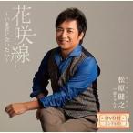 CD/松原健之/花咲線〜いま君に会いたい〜 C/W 通りゃんせ (CD+DVD)