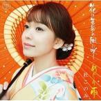 CD/杜このみ/花は苦労の風に咲く/めぐり雨 (CD+DVD)