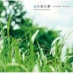 CD/ココロオークション/夏の夜の夢 (CD+DVD) (初回限定盤)