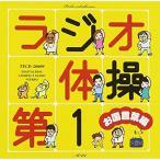 Yahoo!サプライズweb★CD/オムニバス/ラジオ体操第1 お国言葉編 (図解付)