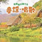CD/Ƹ�ء�����/�³ڴ郎�դǤ�Ƹ�ء����� (����λ���)