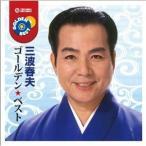 CD/三波春夫/ゴールデン☆ベスト 三波春夫